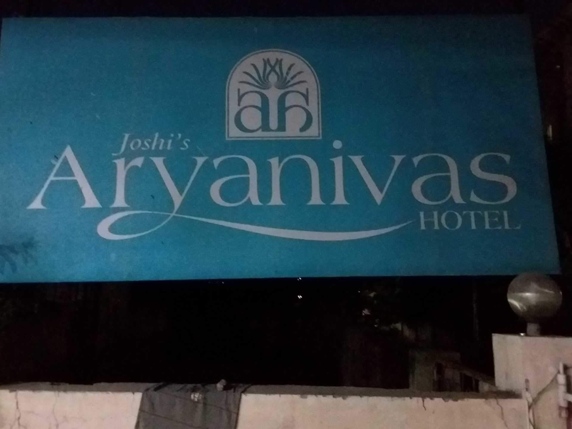Hotel Aryanivas - Samarth Nagar - Aurangabad Image