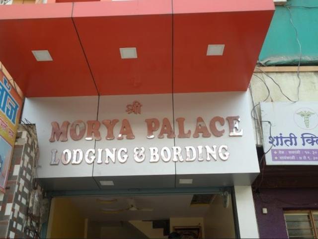 Hotel Morya Palace - Usmanpura - Aurangabad Image