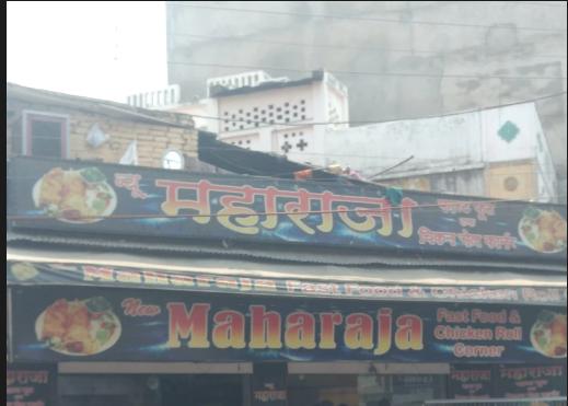 Maharaja Restaurant - Chetganj - Varanasi Image