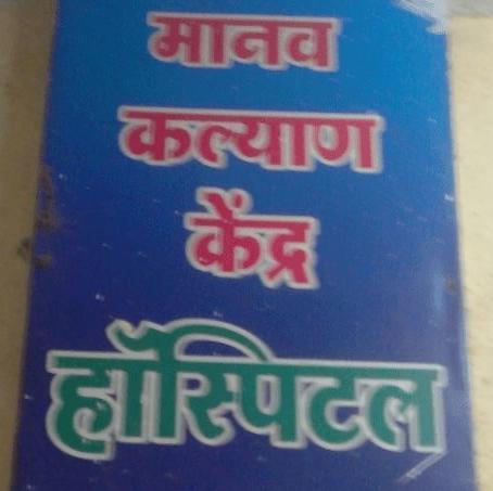 Manav Kalyan Kendra - Dahisar - Mumbai Image