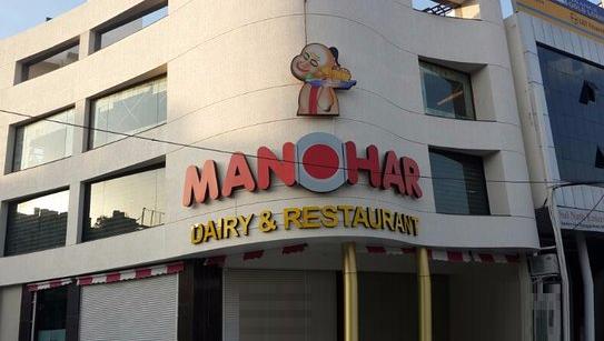 Manohar Dairy And Restaurant - Maharana Pratap Nagar - Bhopal Image