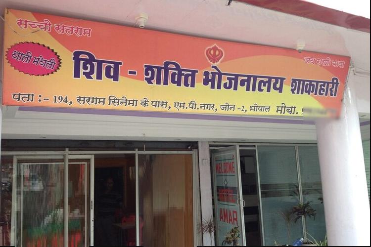 Shiv Shakti - Maharana Pratap Nagar - Bhopal Image