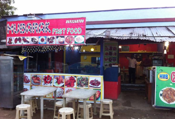 Hotel Mubarak Biryani Centre - Podanur - Coimbatore Image
