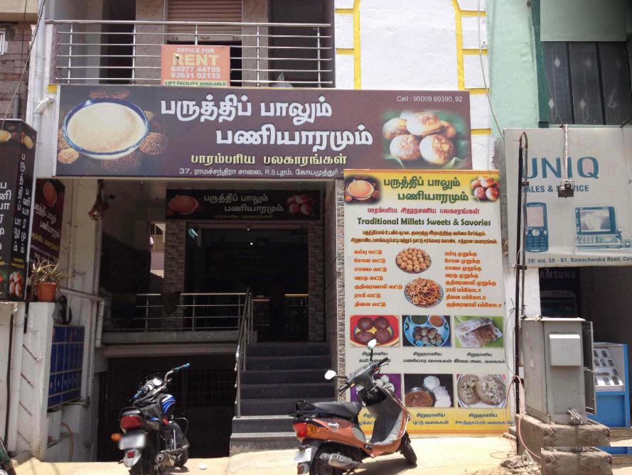 Parithipaalum Paniyaram - RS Puram - Coimbatore Image
