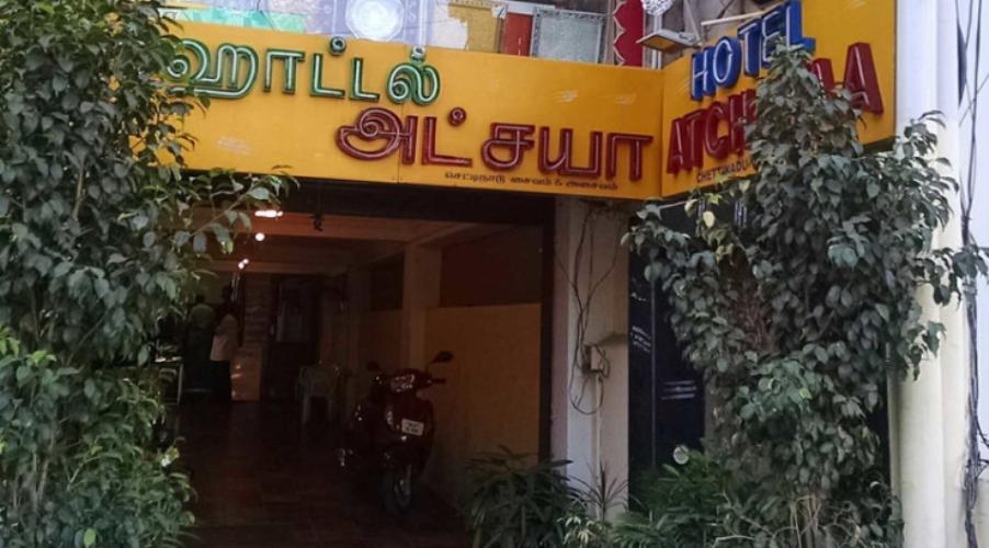 Hotel Atchaya - RS Puram - Coimbatore Image