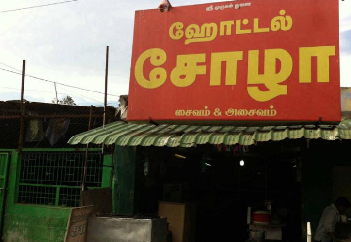 Hotel Chola - Singanallur - Coimbatore Image