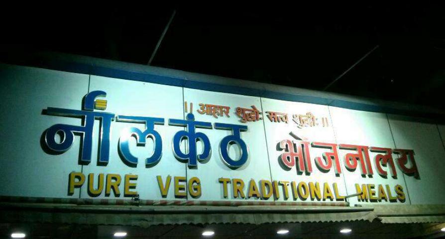 Neelkanth Restaurant - RNT Marg - Indore Image