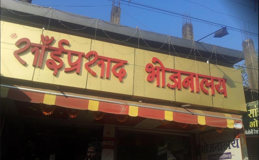 Sai Prasad Bhojnalaya - RNT Marg - Indore Image