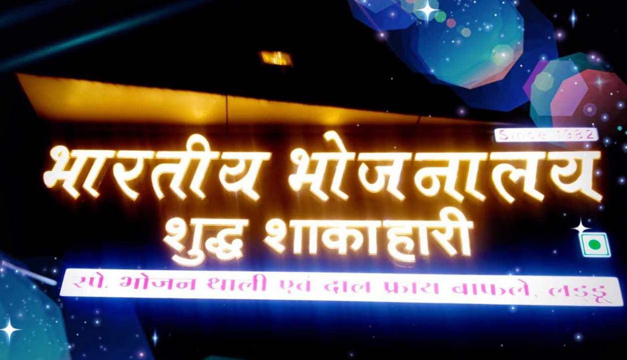 Bhartiya Bhojnalay - RNT Marg - Indore Image
