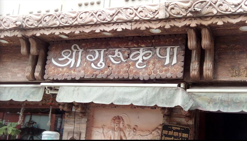 Hotel Guru Kripa - Sarwate Bus Stand - Indore Image