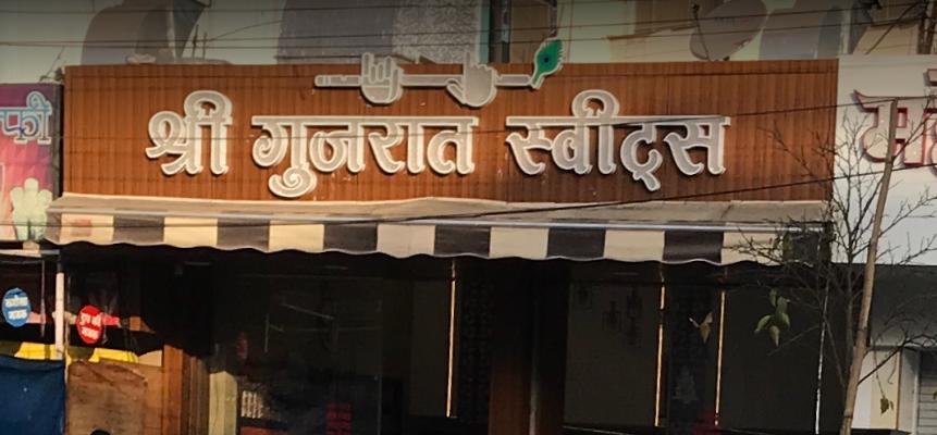 Gujrat Sweets - Sapna Sangeeta - Indore Image