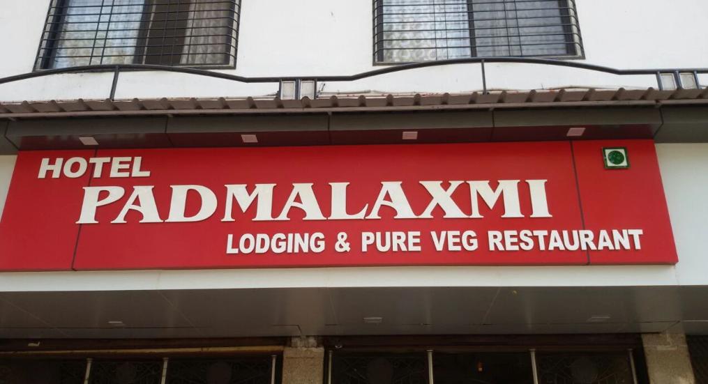 Padma Laxmi Hotel - Nasardi Bridge - Nashik Image