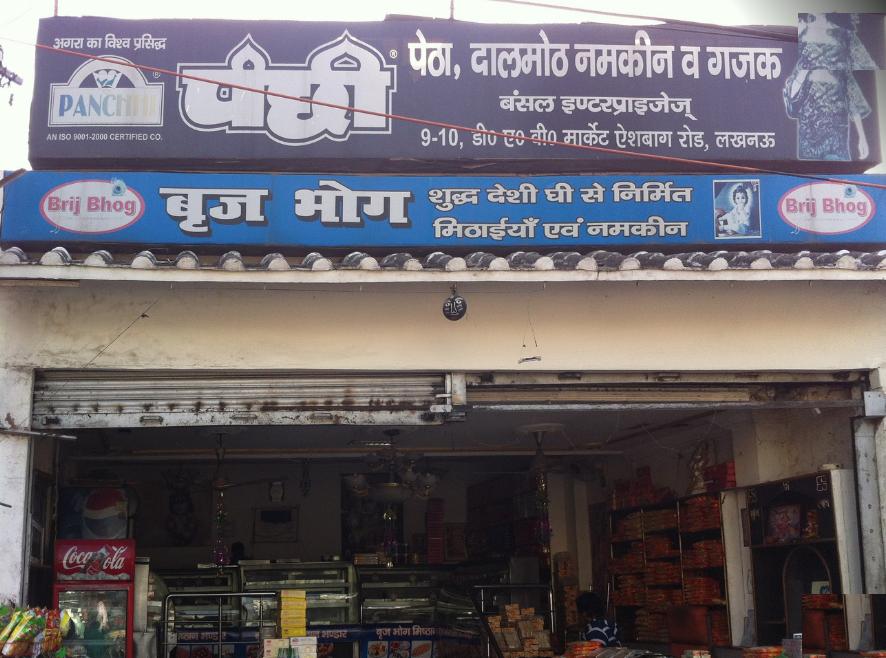 Panchhi Petha - Aishbagh - Lucknow Image