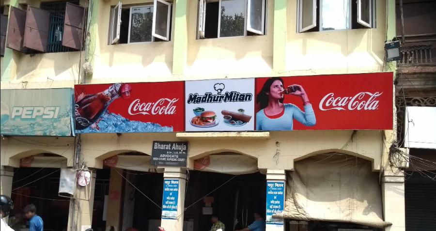 Madhur Milan - Aminabad - Lucknow Image