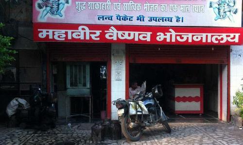 Mahabir Vaishnav Bhojanalya - Lalbagh - Lucknow Image