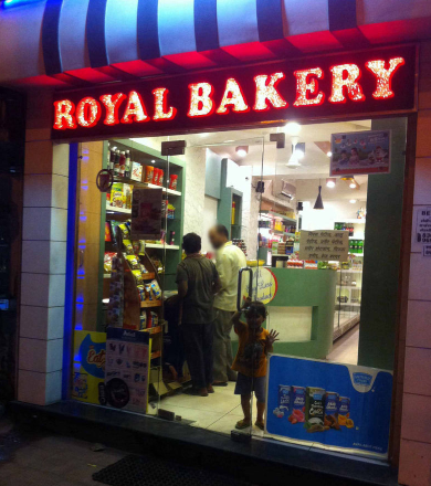 Royal Bakery - Nishatganj - Lucknow Image
