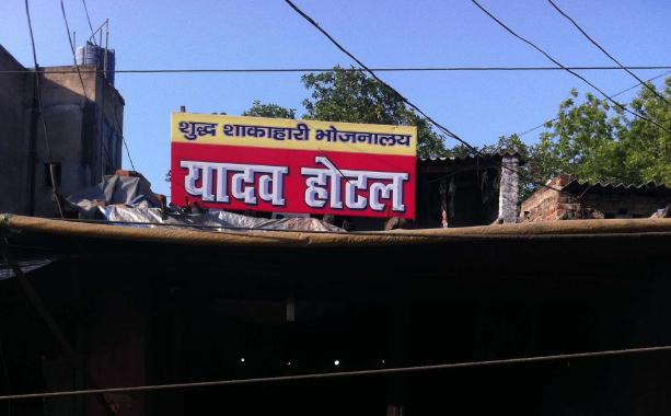 Yadav Hotel - Ashok Nagar - Kanpur Image