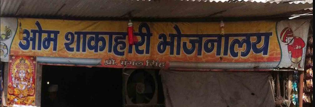 Om Shakahari Bhojanalay - Panki - Kanpur Image