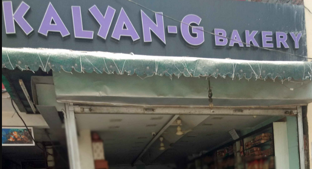 Kalyan G Bakery - Lal Bangla - Kanpur Image
