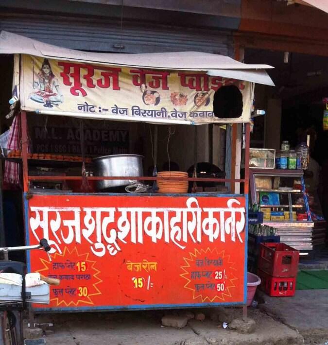 Suraj Corner - Panki - Kanpur Image