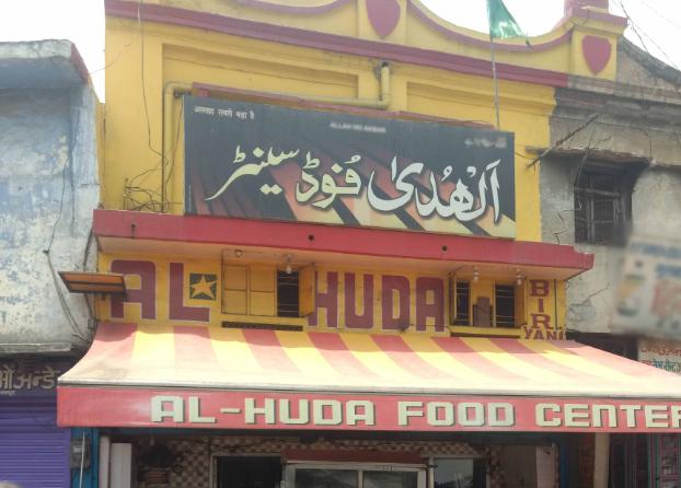 Al Huda - Parade - Kanpur Image