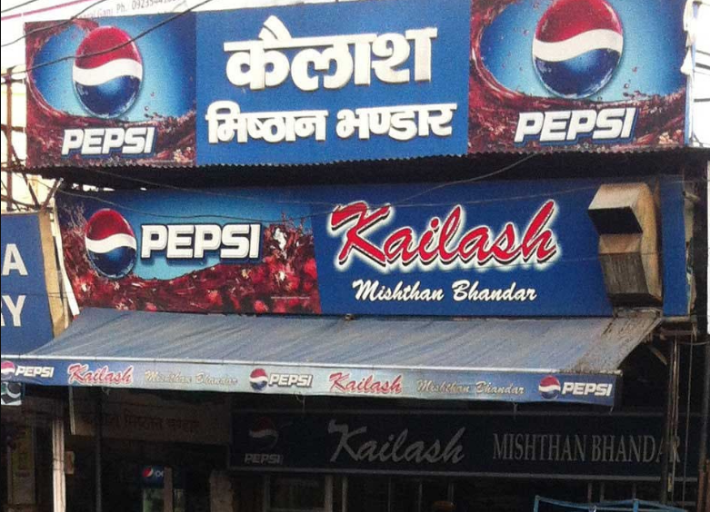 Kailash Misthan Bhandar - Ashok Nagar - Kanpur Image
