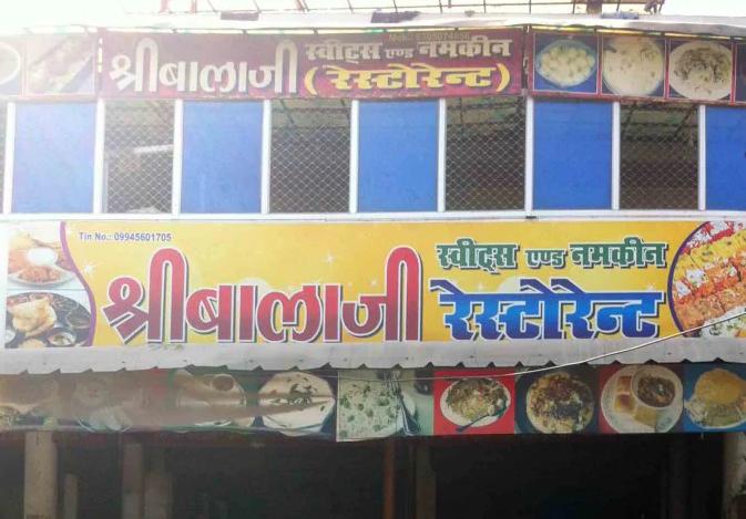 Shree Balaji Restaurant - Panki - Kanpur Image