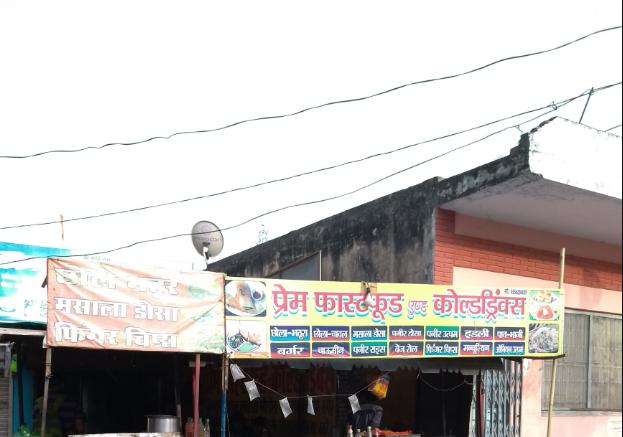 Prem Fast Food - Panki - Kanpur Image