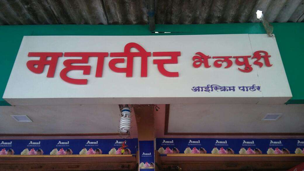 Mahavir Bhelpuri And Ice Cream Parlour - Kalyan - Thane Image