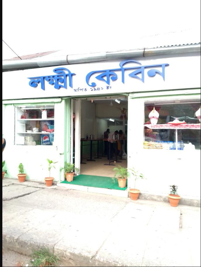 Lakhimi Cabin - Fancy Bazaar - Guwahati Image