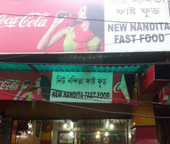 Nandita Fast Food - Fancy Bazaar - Guwahati Image
