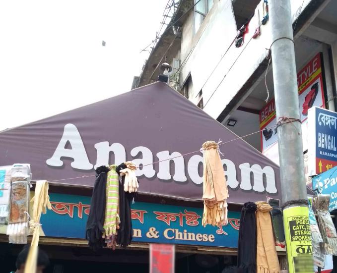 Anandam - Fancy Bazaar - Guwahati Image