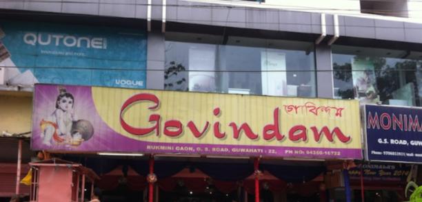 Govindam Sweets - Six Mile - Guwahati Image