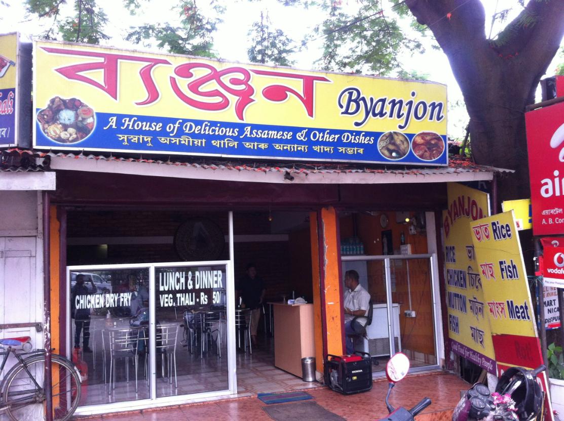 Byanjan - Six Mile - Guwahati Image