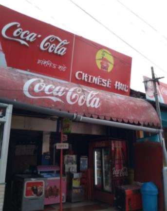Chinese Hut - Ulubari - Guwahati Image