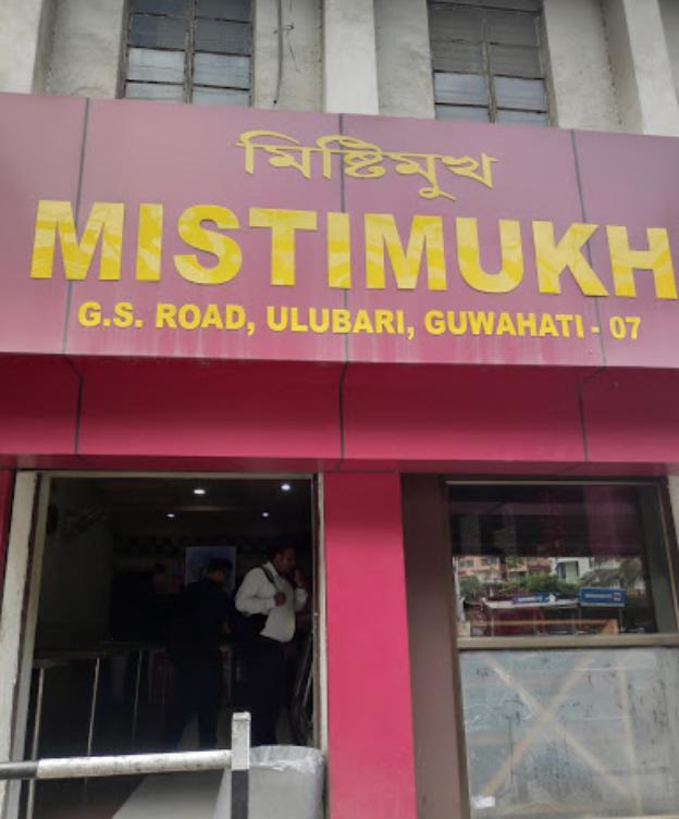 Mishti Mukh - Ulubari - Guwahati Image