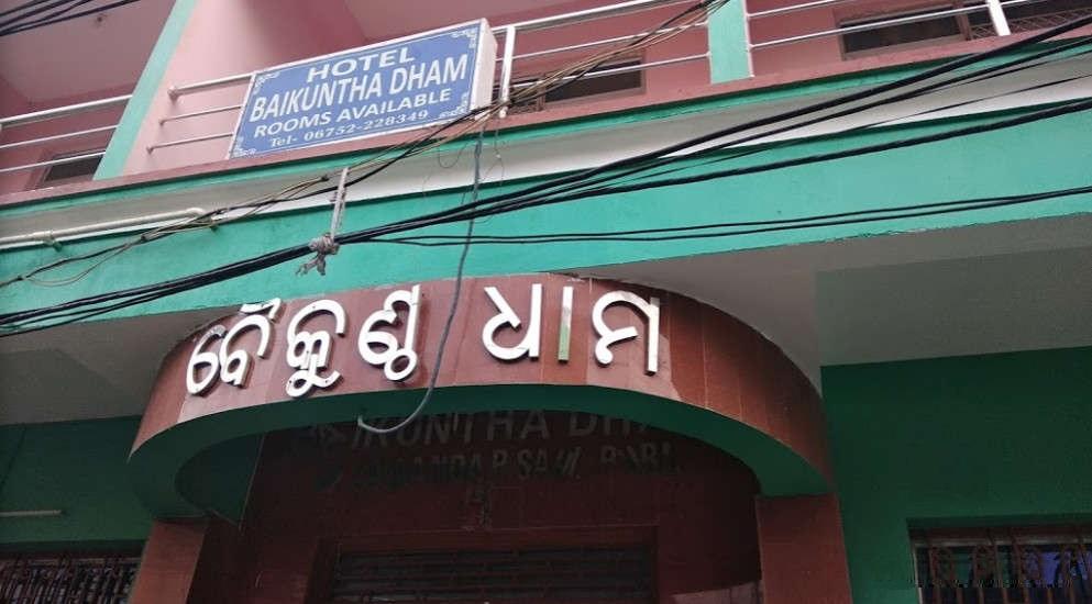 Baikuntha Dham - Temple Road - Puri Image