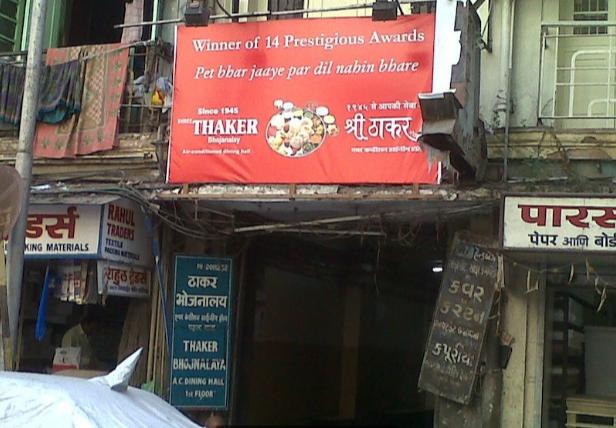 Shree Thaker Bhojanalay - Kalbadevi - Mumbai Image