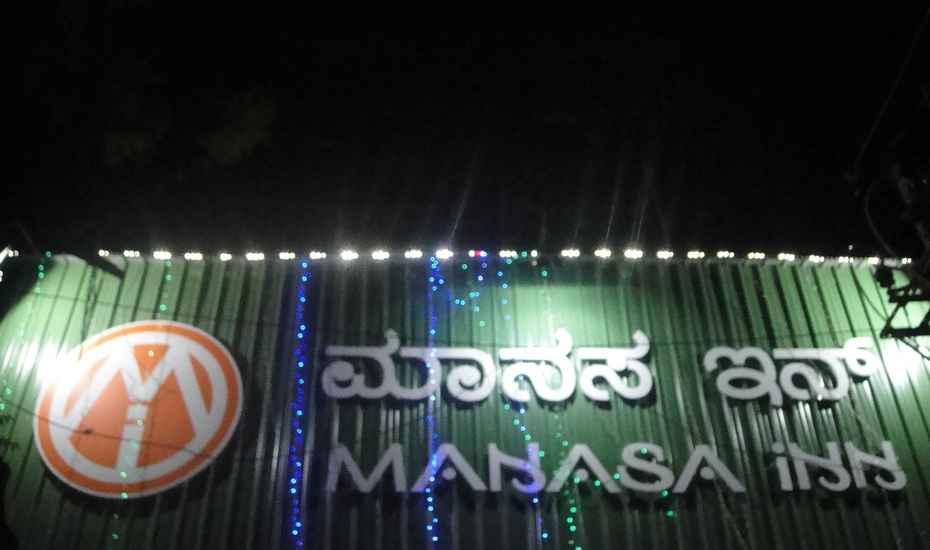 Manasa Inn - Dr Rajkumar Road - Bellary Image