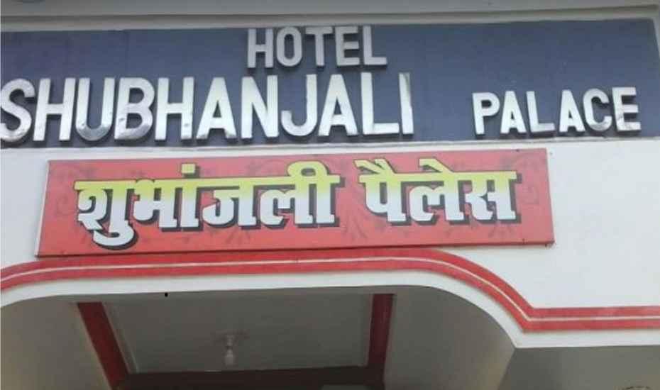 Hotel Subhanjali Palace - Bai Ka Bagh - Allahabad Image
