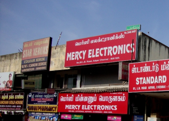 Mercy Electronics - Anna Nagar - Chennai Image