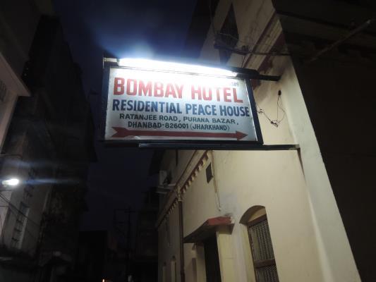 Bombay Hotel - Purana Bazar - Dhanbad Image