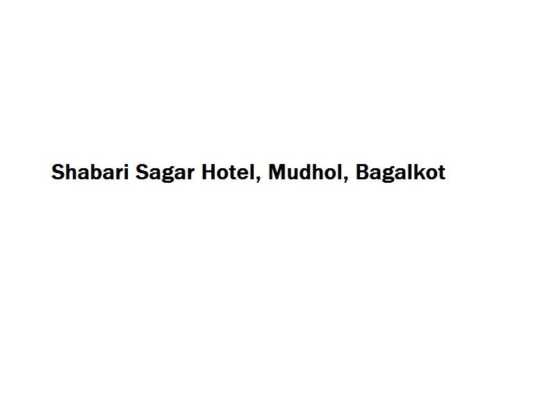 Shabari Sagar Hotel - Mudhol - Bagalkot Image