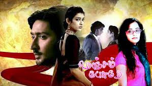 NENJAM PESUTHE - Reviews, Tv Serials, Tv episodes, Tv shows, Story