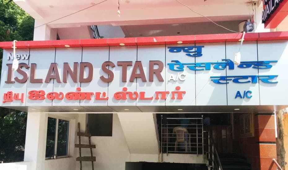 Sriram Hotel Island Star - South Car Street - Rameshwaram Image