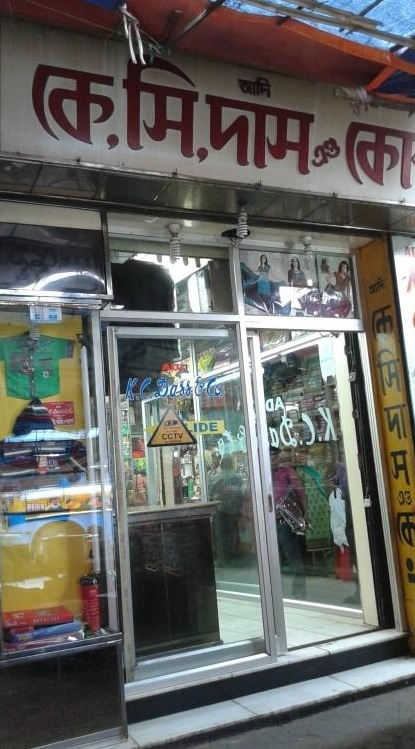 Adi K C Das - Shyambazar - Kolkata Image
