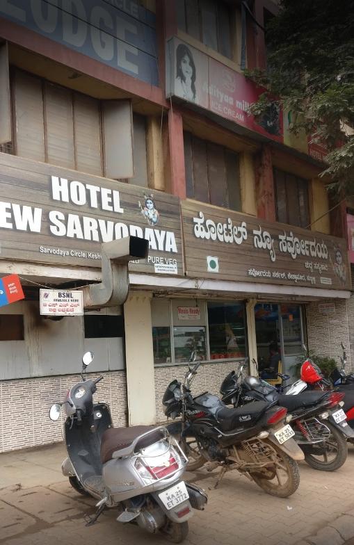 New Sarvodaya Hotel - Keshwapur - Hubli Image