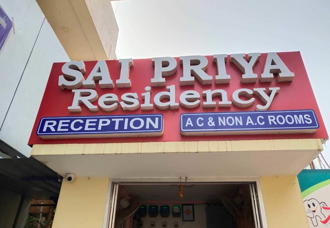 Sri Sai Priya Hotel - Stonehouse Pet - Nellore Image