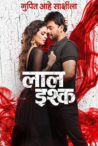LAAL ISHQ Trailers Photos And Wallpapers