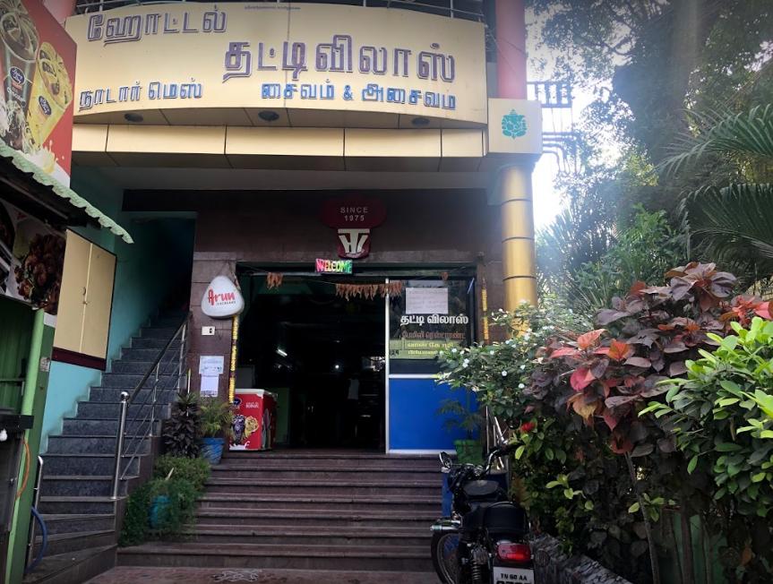 Mani Vilas Hotel - Periyakulam - Theni Image
